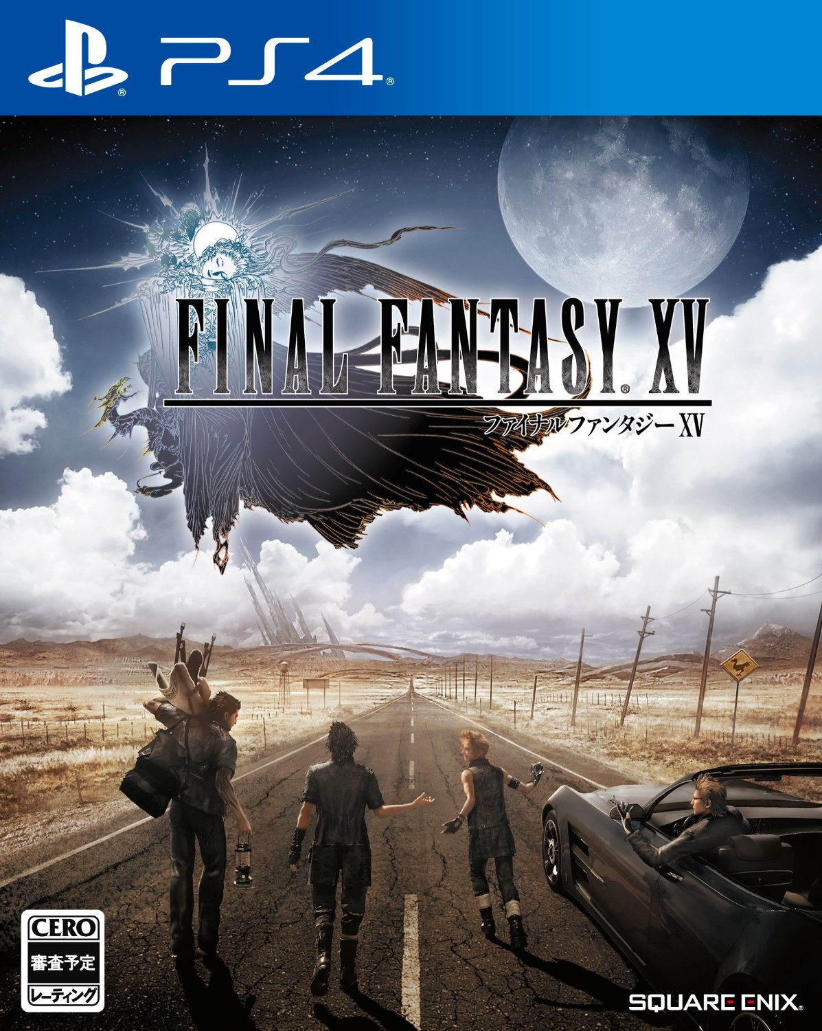 Final Fantasy XV PS4 - Front Cover